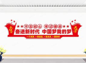 中国梦宣传墙
