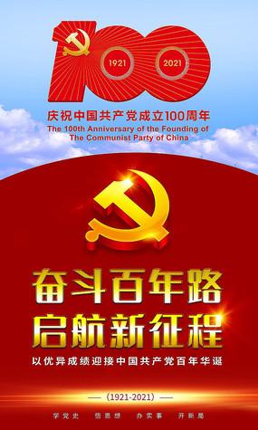 100周年海报