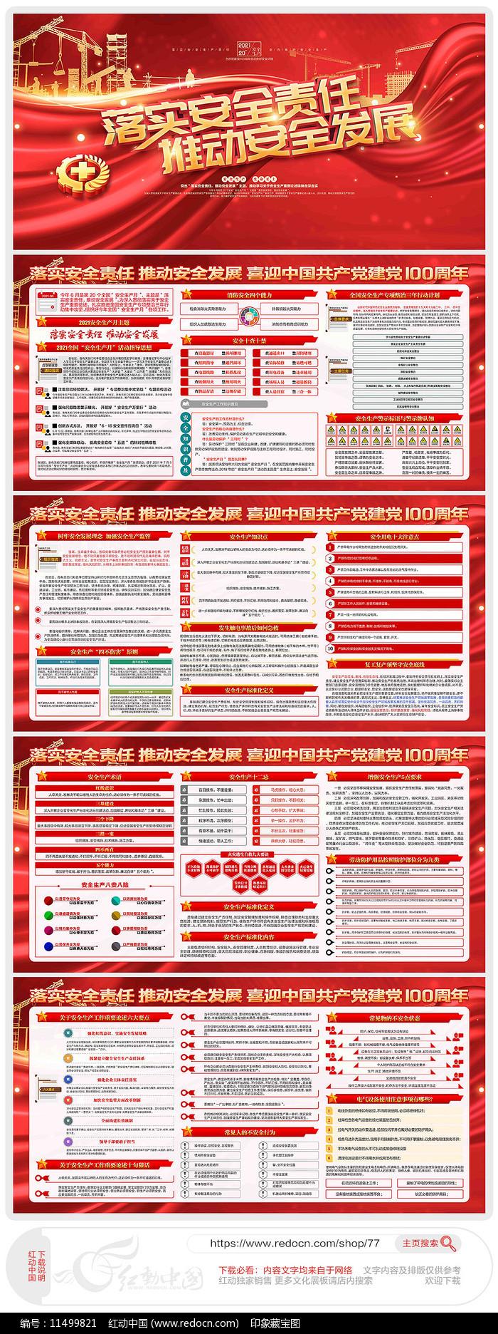 2021年安全生产安全生产月展板图片