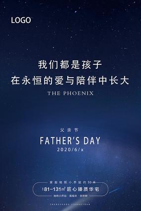 父亲节创意地产海报