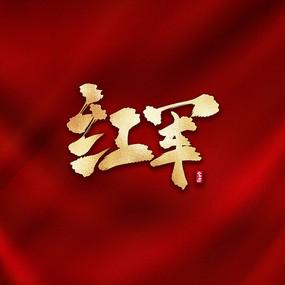 红军金色书法毛笔艺术字