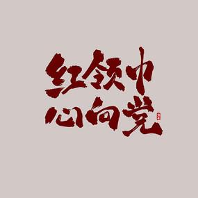 红领巾心向党书法毛笔艺术字