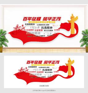 红色百年征程抗战党建文化墙