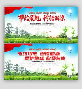 节约用电珍惜能源公益宣传海报