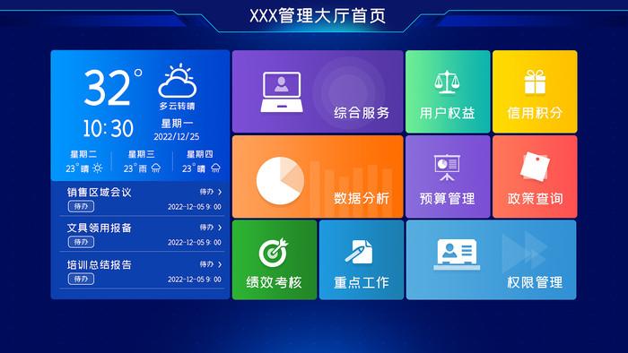 蓝色管理大厅首页大屏界面设计