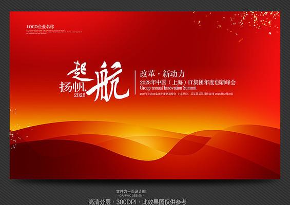 企业红色背景展板设计