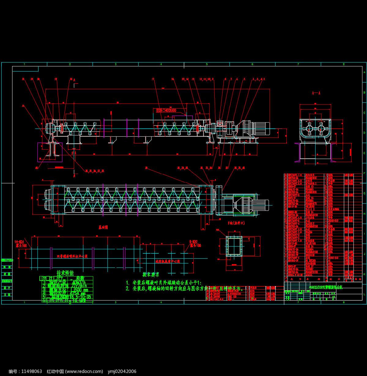 双管螺旋混合机总图CAD机械图纸图片
