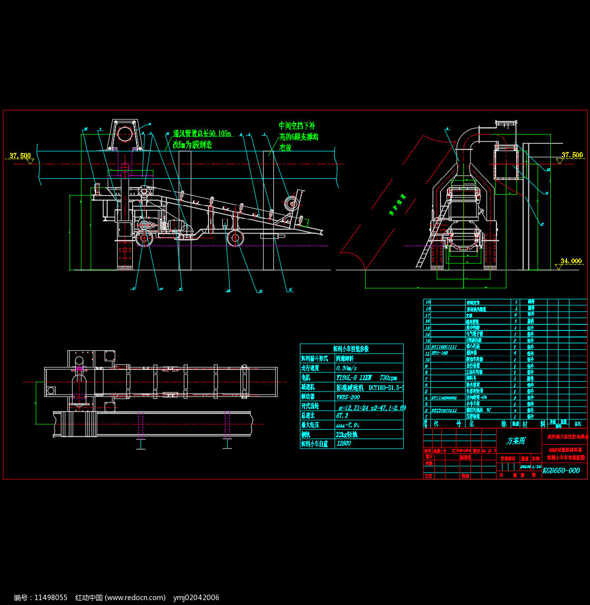 双通单卸料型卸料小车CAD机械总图图片