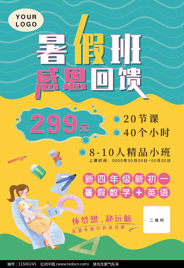 暑假班感恩回馈朋友圈海报设计图片