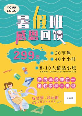暑假班感恩回馈朋友圈海报设计
