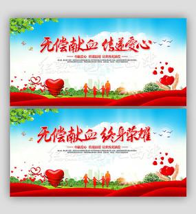 无偿献血传递爱心公益海报设计