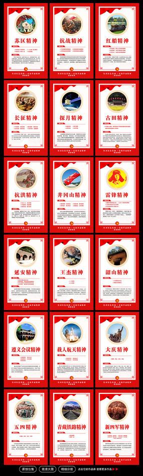中国精神红色精神党建展板设计