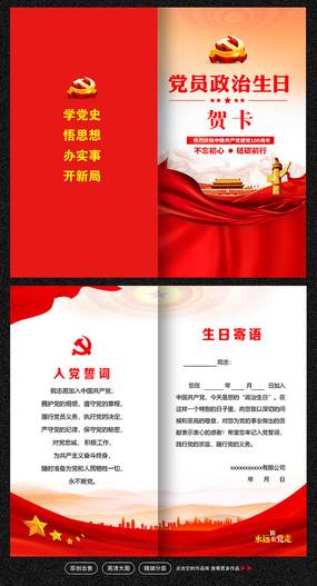 红金色党员政治生日贺卡