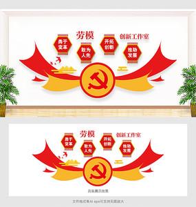 劳模创新工作室文化墙设计