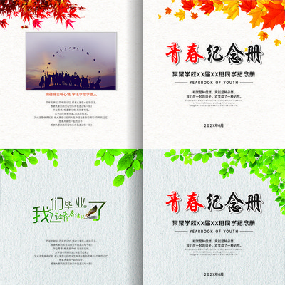 青春纪念册同学录纪念册封面