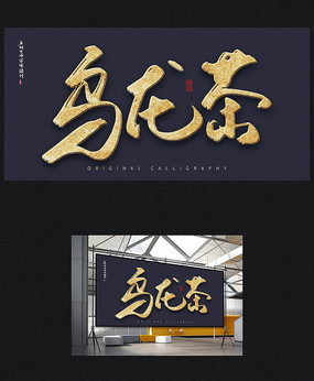 乌龙茶原创书法字
