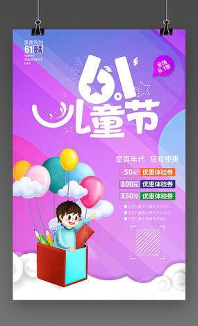 61国际儿童节促销宣传海报