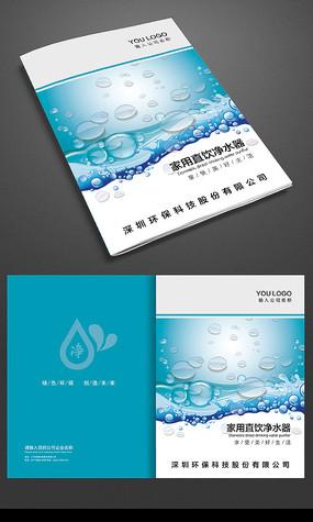 创意简约环保画册封面设计