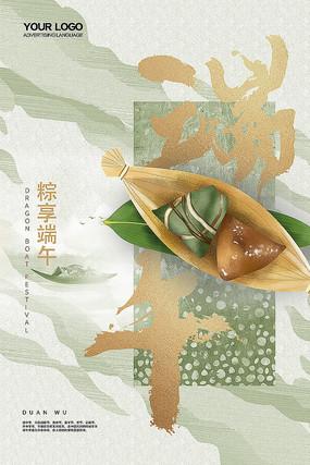端午节粽子创意海报