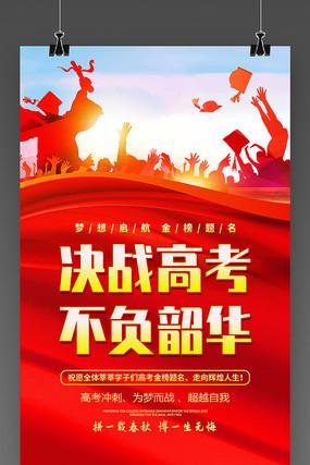 决战高考励志宣传海报设计