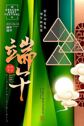 绿色清新典雅端午节传统节日海报
