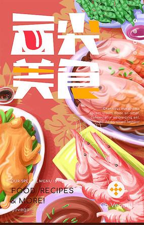舌尖上的中国美食海报设计