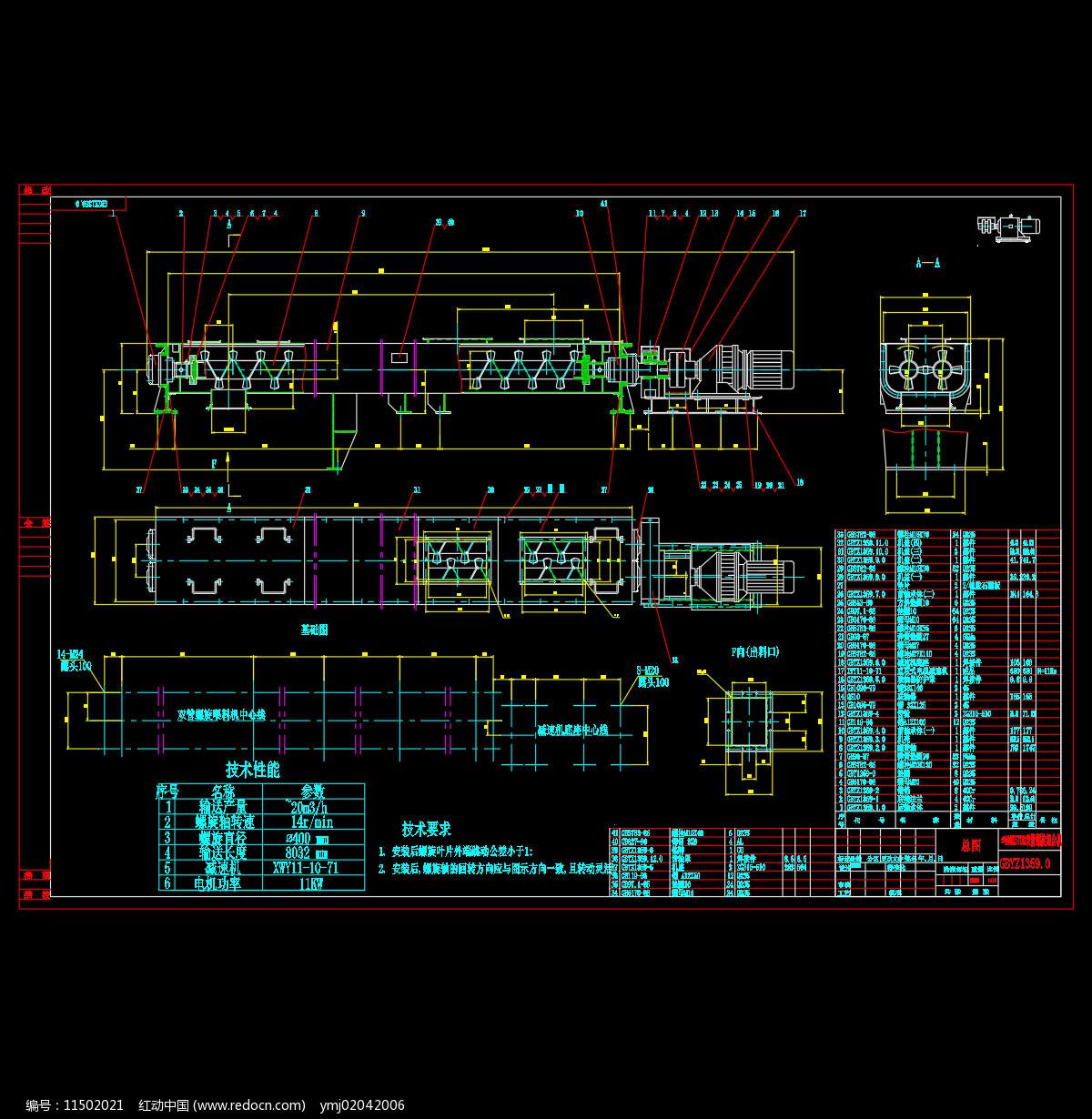 双轴螺旋混合机CAD机械详图图片