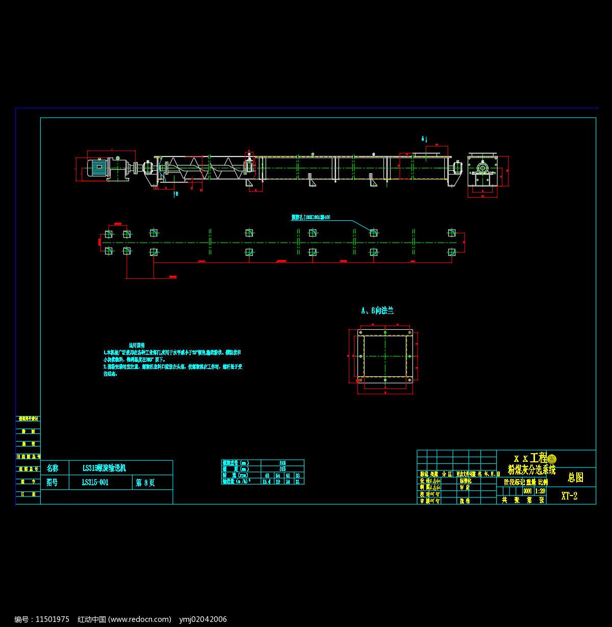 送机总图CAD机械图纸图片