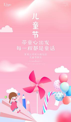 小清新粉色六一儿童节海报