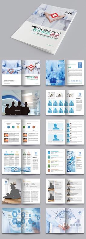 医疗机构宣传画册