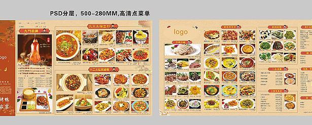 中式点菜单设计