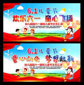 61儿童节文艺汇演背景板