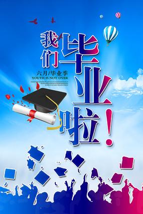 毕业季宣传海报