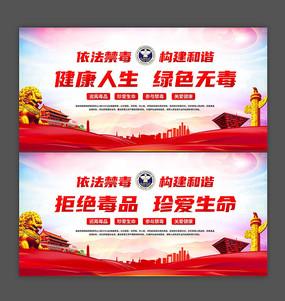 国际禁毒日标语宣传展板设计