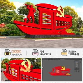 红船精神党建雕塑
