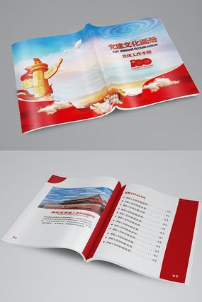 红色大气党建画册封面设计