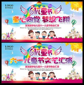 童心向党61儿童节晚会舞台背景板