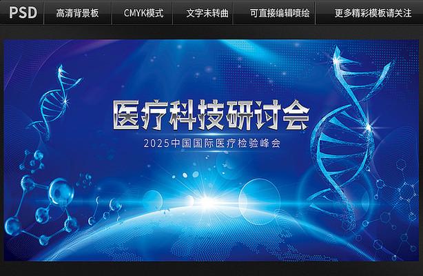 医疗科技研讨会背景板设计