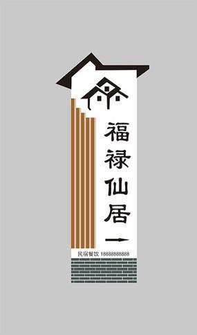 中式指引牌设计