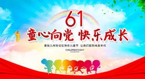61儿童节舞台背景童心向党晚会文艺汇演