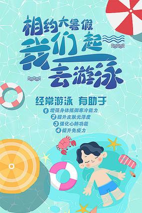 创意卡通游泳俱乐部海报设计