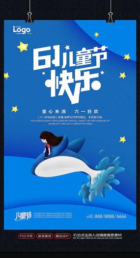创意蓝色六一儿童节节日宣传海报