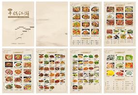 古典餐饮画册