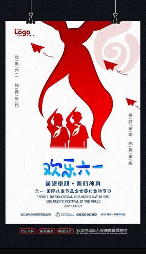红色简洁61儿童节宣传海报设计