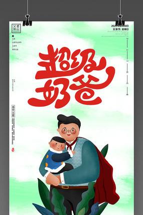 简约父亲节海报设计