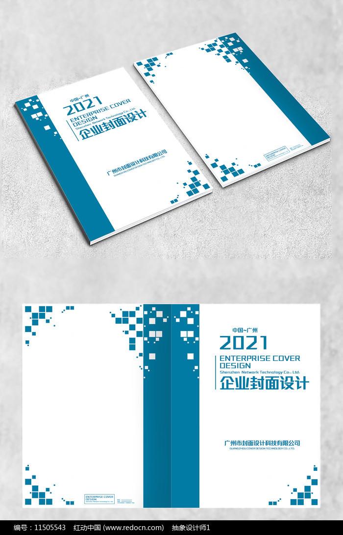 简约蓝色企业会议封面设计图片