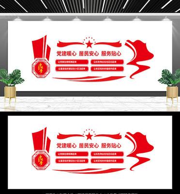 社区党建服务中心文化墙