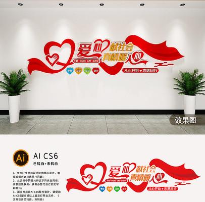 心形创意社区志愿者文化墙