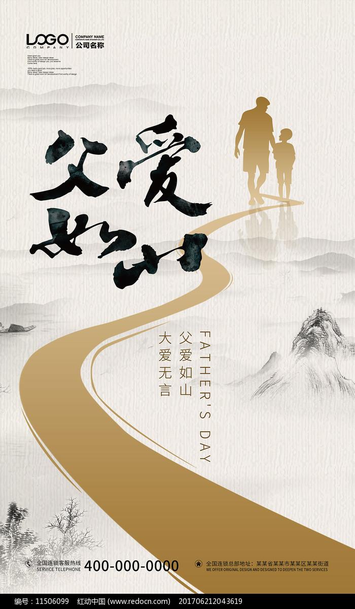 中国风父亲节海报图片