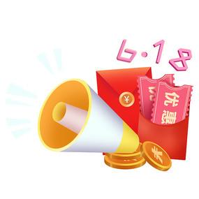 618购物节扁平风优惠的喇叭素材
